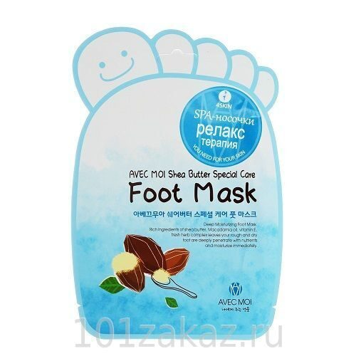 Avec Moi Shea Butter Special Care Foot Mask смягчающая маска-носочки для ног, 1 пара