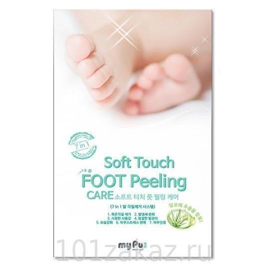Маска-пилинг для ног myPu: Soft Touch Foot Peeling Care с экстрактом алоэ, 1 пара