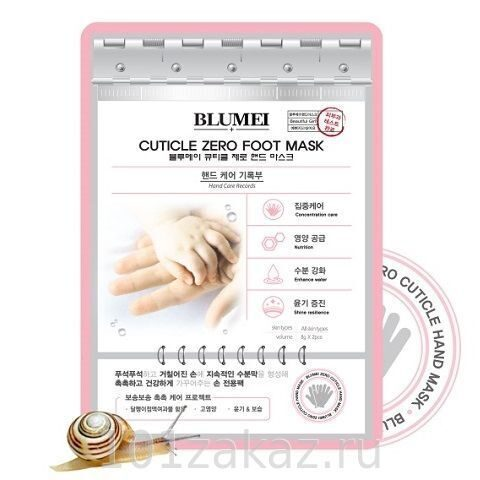 BLUMEI Cuticle Zero Hand Mask маска-перчатки для рук с экстрактом слизи улитки, 1 пара