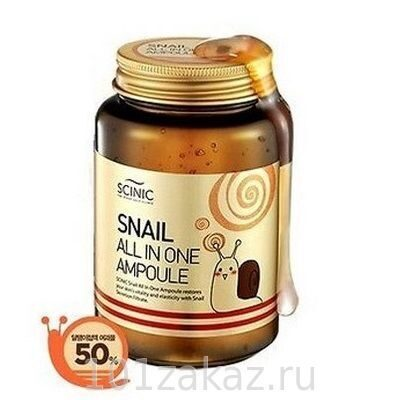 SCINIC Snail All in One Ampoule сыворотка для лица с экстрактом слизи улитки 50%, 250 мл