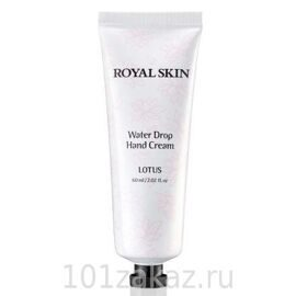 Крем для рук с лотосом — Royal Skin Water Drop Hand Cream Lotus 60ml
