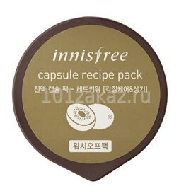Innisfree Capsule Recipe Pack Red Kiwi капсульная маска с экстрактом киви, 10 мл