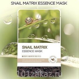 Scinic Маска тканевая для лица с муцином улитки / Scinic Snail Matrix Essence Mask